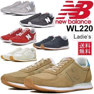 レディースシューズ newbalance ニューバランス U220 スニーカー 女性 D幅 スポーティ カジュアルシューズ 靴 ローカット Nロゴ 運動靴 くつ 正規品/WL220- apworld
