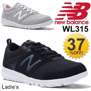 ウォーキングシューズ レディース シューズ new balance ニューバランス 軽量 フィットネスシューズ ジム 女性 靴 カジュアルシューズ 正規品/WL315-|apworld