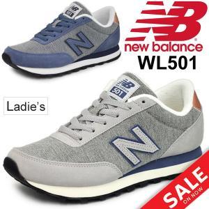 スニーカー ニューバランス レディース newbalance 女性用 婦人靴 ローカット B幅 スポーツカジュアル シューズ 正規品/WL501-|apworld