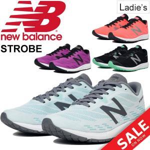 b36aee4c82089 ランニングシューズ レディース ニューバランス newbalance WSTRO/トレーニング フィットネス ジム 女性用 D幅 スニーカー スポーツ シューズ 靴/WSTRO-W