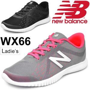 トレーニングシューズ レディース ニューバランス newbalance 女性用 婦人靴 ローカット D幅 フィットネス トレーニング 正規品/WX66|apworld