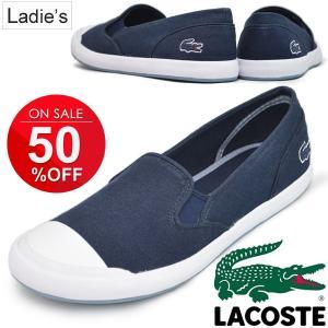 スリッポンシューズ レディース ラコステ LACOSTE  LANCELLE SLIP ON 116 女性 ローカット スニーカー 普段履き カジュアル キャンバス 婦人靴/WZI016|apworld