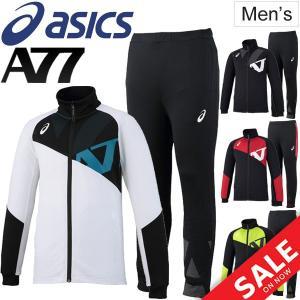 ジャージ 上下セット メンズ アシックス asics A77 トレーニングウェア 男性用 ウォームアップ ジャケット ロングパンツ セットアップ ジム/XAT719-XAT819|apworld