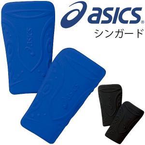 アシックス(asics)から、レガース(すねあて)です。  練習〜試合まであらゆるシーンで着用して怪...