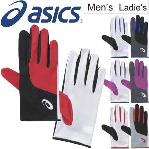 アシックス ウォーム レーシンググローブ asics ランニング 秋冬シーズン アクセサリー 手袋 メンズ レディース マラソン 保温 防風/XTG225|apworld