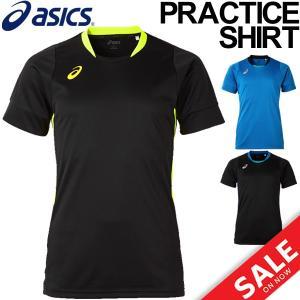 バレーボール 半袖シャツ メンズ アシックス asics ブレードプラシャツ 男性用 プラクティスシャツ トレーニング バレー 練習/XW6731 apworld