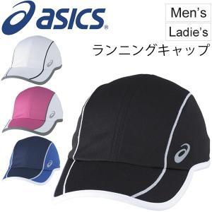 ランニングキャップ メンズ レディース アシックス asics 帽子 ランニングニットキャップ 陽射し 紫外線対策 マラソン 男女兼用 /XXC205|apworld