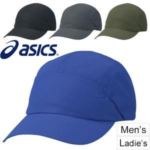 ランニングキャップ メンズ レディース 帽子 アシックス asics ランニング マラソン ジョギング トレーニング UV対策 男女兼用 スポーツアクセサリー/XXC206|apworld