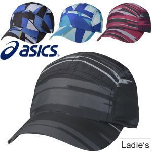 ランニングキャップ レディース 帽子 アシックス asics ランニング マラソン ジョギング トレーニング 女性用 プリント 総柄 スポーツアクセサリー/XXC210|apworld