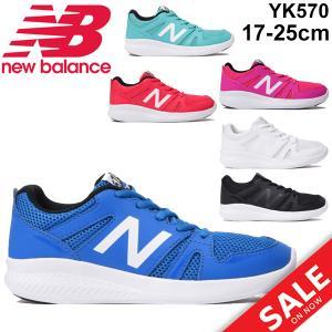 キッズシューズ ジュニア スニーカー ニューバランス newbalance YK570 子供靴 17...