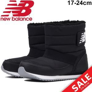 キッズブーツ ジュニア キッズ 子供靴 ニューバランス NewBalance ウィンターブーツ スノーブーツ 防寒靴/YO996|apworld