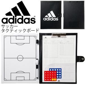 サッカー タクティックボード 作戦ボード アディダス adidas バインダー Mサイズ フットボール フットサル 監督 指導者 試合 練習 用品 小物/Z1036【取寄せ】