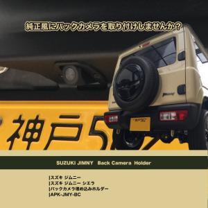 新型ジムニー バックカメラ埋め込みホルダー APK-JMY-BC