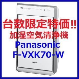 【台数限定特価!】 パナソニック電工 加湿空気清浄機 F-VXK70-W|aq-planet