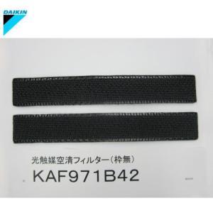 ダイキン エアコン用交換フィルター KAF971B42 光触媒空清フイルター(枠無2枚)|aq-planet