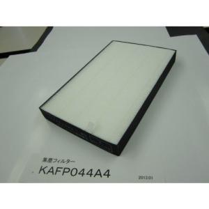 ダイキン 空気清浄機フィルター KAFP044A4 集塵フィルタ(枠付)|aq-planet