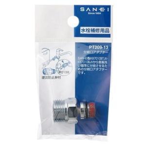 三栄水栓(SAN-EI)  分岐口アダプター  PT209-13 キッチン用|aq-planet