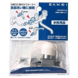三栄水栓(SAN-EI)   食器洗い機用バルブ   PV275TV-13 キッチン用|aq-planet