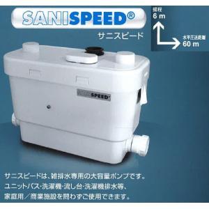 SFA 排水圧送ポンプ SSP-100 サニスピード SANISPEED 雑排水専用ポンプ|aq-planet