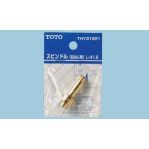 TOTO 水栓金具部品 THY31221 スピンドル 右ねじ用|aq-planet
