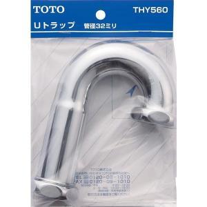 TOTO 洗面・手洗い取り替えパーツ THY560 トラップ部(T6P型用)|aq-planet