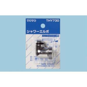 TOTO 水栓金具部品 THY730 シャワーエルボ