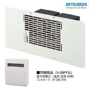 三菱電機 換気扇 V-09FFS3 床下用換気扇 換気扇3台セットタイプ(コントローラー1台同梱) 標準タイプ aq-planet