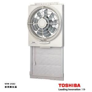 東芝(TOSHIBA) 窓用換気扇 VFW-25X2 排気式 小窓用 aq-planet
