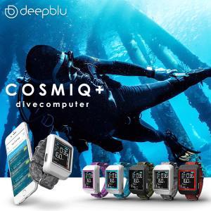ダイブコンピューター ダイコン  deepblu ディープブルー COSMIQ+(コズミック) ダイビングコンピューター リストタイプ カラー液晶 USB充電|aqrosnetshop