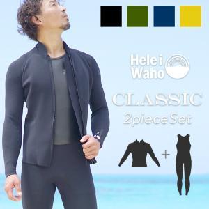 ウェットスーツ ロングジョン ジャケット セット 2ピース メンズ ウエットスーツ HeleiWaho ヘレイワホ aqrosnetshop
