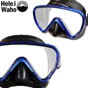 Hele i Waho/ヘレイワホ ダイビングマスク Mahalo(マハロ)マスク[30186004]|aqrosnetshop