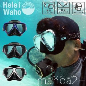 マスク ダイビング ・ スキューバダイビング 対応 HeleiWaho / ヘレイワホ manoa2+ / マノア2+ 水中マスク 【 M42 】|aqrosnetshop