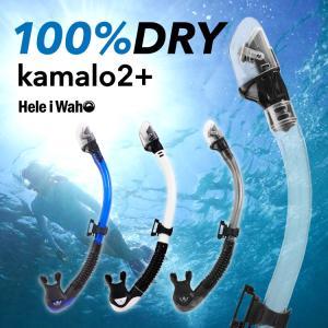 スノーケル HeleiWaho/ヘレイワホ kamalo2+ (カマロ2プラス) 100% ドライスノーケル|aqrosnetshop