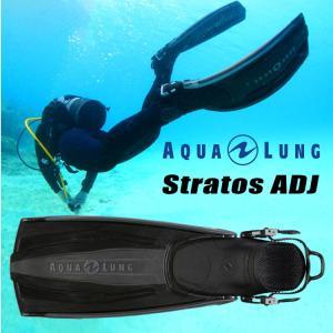 ダイビングフィン AQUALUNG/アクアラング Stratos ADJ フィン ストラップフィン 足ヒレ|aqrosnetshop