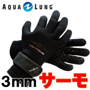 【ダイビンググローブ】AQUALUNG/アクアラング 3mmサーモグローブ[30505011]|aqrosnetshop