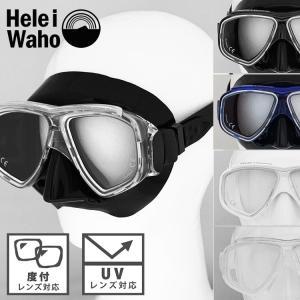 度付レンズ対応 マスク( ゴーグル・ 水中メガネ ) HeleiWaho/ヘレイワホ noah2 /ノア2 マスク ダイビングマスク 二眼 水中マスク|aqrosnetshop