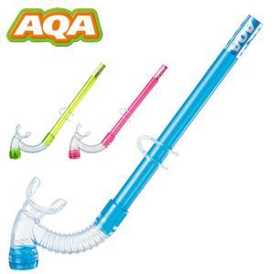 AQA スノーケリング用スノーケル キッズ ビキシーVライトII KS-3074H[31210022]|aqrosnetshop