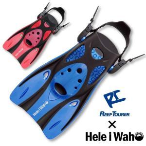 シュノーケル フィン ReefTourer×Hele i waho HRF0106 コンパクトフィン