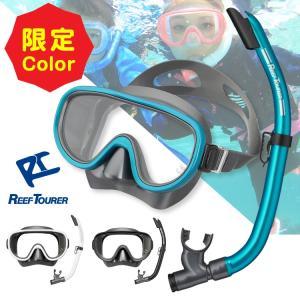 シュノーケル セット ReefTourer RC0103 シュノーケリング セット 2点 リーフツアラー|aqrosnetshop