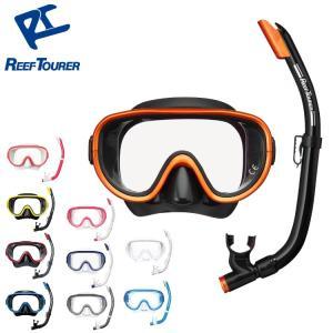 REEF TOURER RC0103 スノーケリング 2点 セット【男女兼用10歳〜大人向き】 リーフツアラー|aqrosnetshop