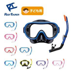 シュノーケル セット 2点 マスク&シュノーケル シュノーケリング セット 2点 REEF TOURER RC0205 リーフツアラー|aqrosnetshop