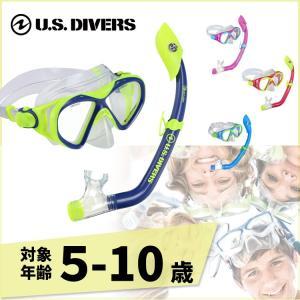 シュノーケリング セット 子供用(5歳〜10歳) USダイバーズ ドライスノーケル付き シュノーケリング 2点|aqrosnetshop