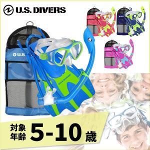 シュノーケリング セット 子供用(5歳〜10歳) USダイバーズ ドライスノーケル付き シュノーケリング 4点|aqrosnetshop