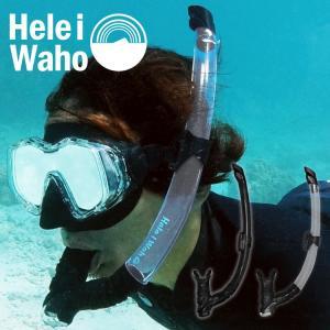 スノーケリング スノーケル HeleiWaho/ヘレイワホ kahuna(カフナ)セミドライスノーケル シュノーケル|aqrosnetshop