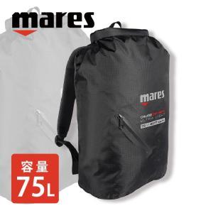 ドライバッグ mares マレス クルーズドライ ウルトラライト BPL75|aqrosnetshop