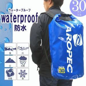 AROPEC/アロペック 防水バッグ ウォータープルーフバッグ 防水バック 30L 【DBG-WG2...