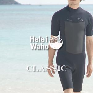 ウェットスーツ メンズ スプリング ウエットスーツ HeleiWaho ヘレイワホ CLASSIC クラシック 2mm ショーティー|aqrosnetshop