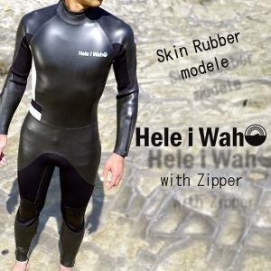 ウェットスーツ 3mm メンズ HeleiWaho/ヘレイワホ ウエットスーツ スキン ファスナー付き[50263001]|aqrosnetshop