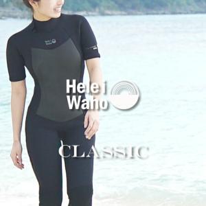 ウェットスーツ 3mm シーガル レディース ウエットスーツ HeleiWaho ヘレイワホ CLASSIC クラシック|aqrosnetshop