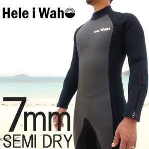 ウェットスーツ メンズ セミドライ ウエットスーツ 7mm セミドライスーツ